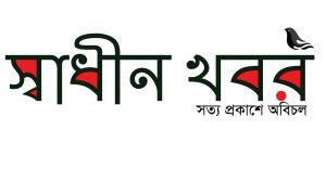 Shadhin Khobor-স্বাধীন খবর